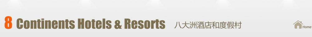 8Continents Hotels & Resorts八大洲酒店/度假村