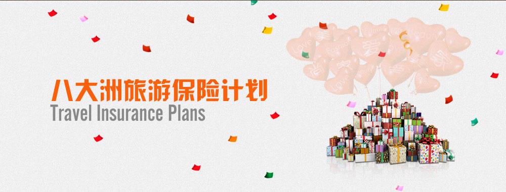 八大洲旅游保险计划