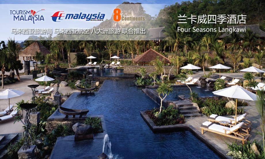 马来西亚旅游局+马来西亚航空+八大洲旅游 联合推出