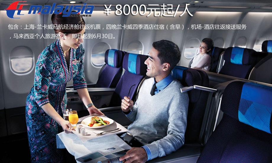 马来西亚航空经济舱
